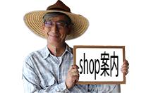 岐阜の米通販「農家のお米.com」のshop案内の画像