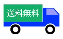 岐阜の米通販「農家のお米.com」の送料無料のアイコン