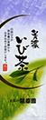 農家のお米.comの美味しいお茶