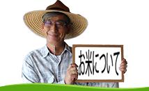 岐阜の米通販「農家のお米.com」のお米についての画像ハツシモ