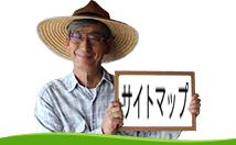 岐阜の米通販「農家のお米.com」のサイトマップの画像