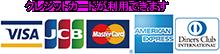 農家のお米.comはクレジットカードが利用できます