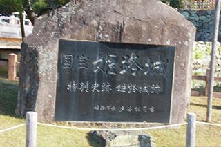 農家のお米.com姫路城石碑